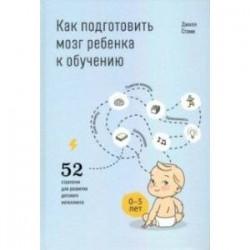 Как подготовить мозг ребенка к обучению