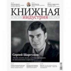 Книжная индустрия 2020. № 6 (174) сентябрь