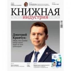 Книжная индустрия 2020. № 7 (175) октябрь