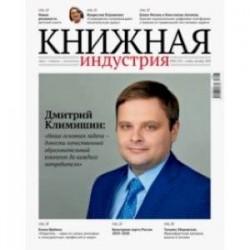 Книжная индустрия 2020. № 8 (176) ноябрь-декабрь