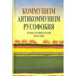 Коммунизм, антикоммунизм, русофобия в постсоветской России