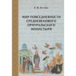 Мир повседневности средневекового приуральского монастыря