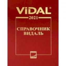 Справочник Видаль 2021