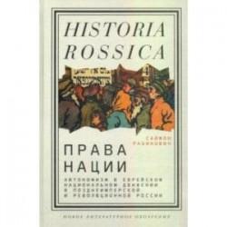 Права нации. Автономизм в еврейском национальном движении в позднеимперской и революционной России