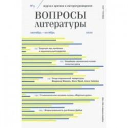 Вопросы Литературы. 2020. № 5