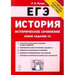 ЕГЭ История. 10-11 классы. Историческое сочинение. Тетрадь-тренажер