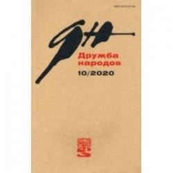 Журнал 'Дружба народов' № 10. 2020
