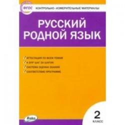 Контрольно-измерительные материалы. Русский родной язык. 2 класс