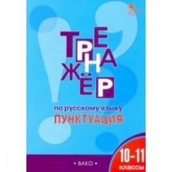 Тренажёр по русскому языку. Пунктуация. 10–11 классы