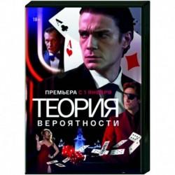 Теория вероятности. (11 серий). DVD
