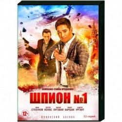 Шпион №1. (12 серий). DVD