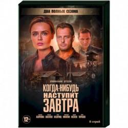 Когда-нибудь наступит завтра. (1-2 сезоны, 8 серий). DVD