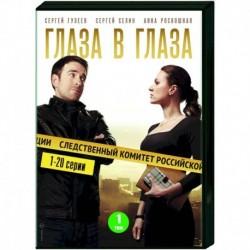 Глаза в глаза. Том 1. (1-20 серии). DVD