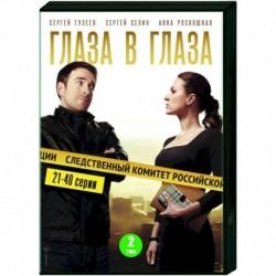 Глаза в глаза. Том 2. (21-40 серии). DVD