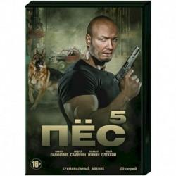 Пес 5. (20 серий). DVD