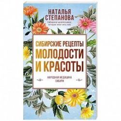 Сибирские рецепты молодости и красоты