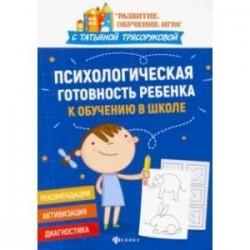 Психологическая готовность ребенка к обучению в школе. Диагностика, активизация, рекомендации