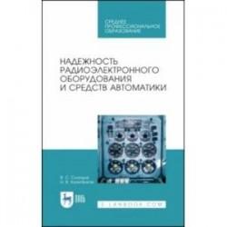 Надежность радиоэлектронного оборудования и средств автоматики. Учебное пособие. СПО