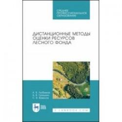 Дистанционные методы оценки ресурсного лесного фонда. Учебное пособие. СПО