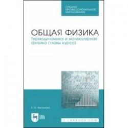 Общая физика. Термодинамика и молекулярная физика. Учебное пособие. СПО