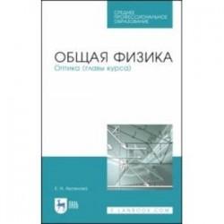 Общая физика. Оптика (главы курса). Учебное пособие. СПО
