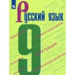 Русский язык. 9 класс. Учебник. ФП