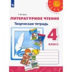 Литературное чтение. 4 класс. Творческая тетрадь. ФГОС