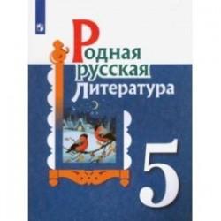 Родная русская литература. 5 класс. Учебное пособие
