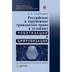 Российское и зарубежное гражданское право в условиях роботизации и цифровизации. Монография
