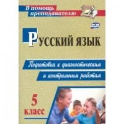Русский язык. 5 класс. Подготовка к диагностическим и контрольным работам. ФГОС