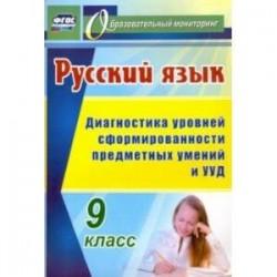 Русский язык. 9 класс. Диагностика уровней сформированности предметных умений и УУД