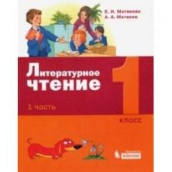 Литературное чтение. 1 класс. Учебное пособие. В 2-х частях. ФГОС
