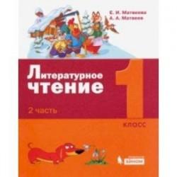 Литературное чтение. 1 класс. Учебное пособие. В 2-х частях. Часть 2