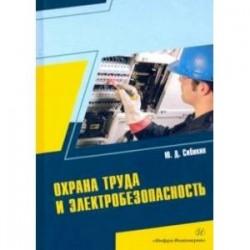 Охрана труда и электробезопасность