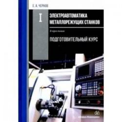 Электроавтоматика металлорежущих станков. В 3-х томах