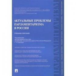 Актуальные проблемы парламентаризма в России