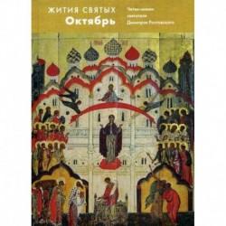 Жития святых (четьи-минеи) святителя Димитрия Ростовского