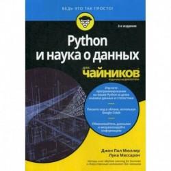 Python и наука о данных для 'чайников'
