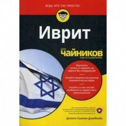 Иврит для 'чайников'