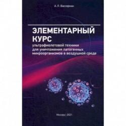 Элементарный курс ультрафиолетовой техники для уничтожения патогенных микроорганизмов в воздушной среде