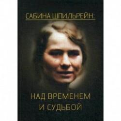 Сабина Шпильрейн: над временем и судьбой