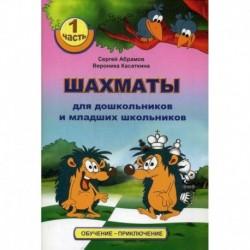 Шахматы для дошкольников и младших школьников