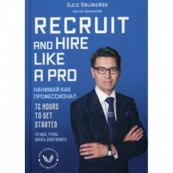 Нанимай, как профессионал / Recruit and hare like a pro