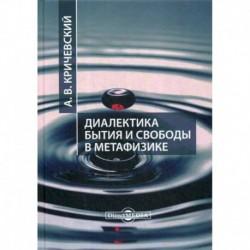 Диалектика бытия и свободы в метафизике