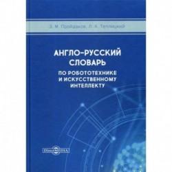 Англо-русский толковый словарь по робототехнике и искусственному интеллекту