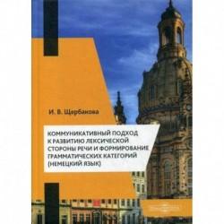Коммуникативный подход к развитию лексической стороны речи и формирование грамматических категорий (немецкий язык)