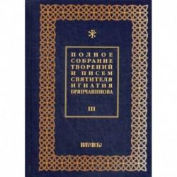 Полное собрание творений и писем святителя Игнатия Брянчанинова