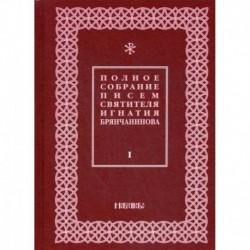 Полное собрание писем святителя Игнатия Брянчанинова