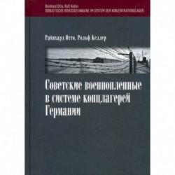 Советские военнопленные в системе концлагерей Германии
