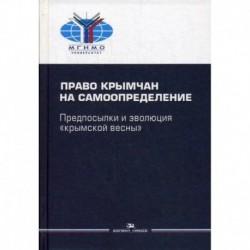 Право крымчан на самоопределение: предпосылки и эволюция «крымской весны»